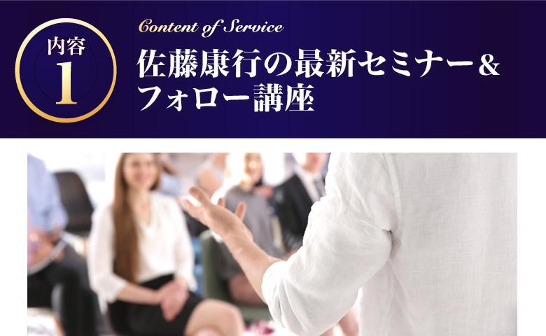 佐藤康行の最新セミナー&フォロー講座