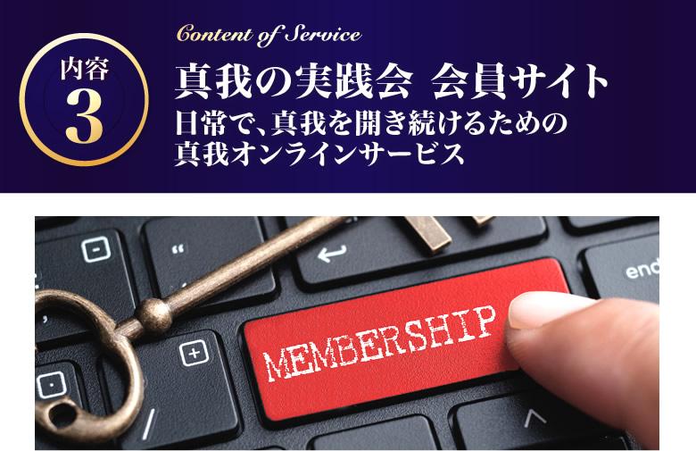 真我の実践会 会員サイト日常で、真我を開き続けるための真我オンラインサービス