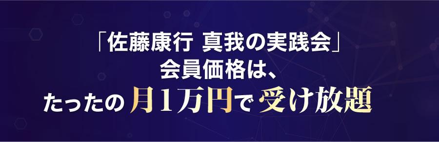 「佐藤康行 真我の実践会」会員価格は、たったの月1万円で受けたい放題